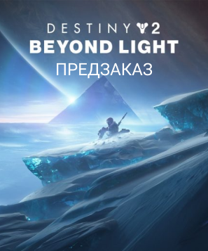 Destiny 2: Beyond Light (Pre-Order)